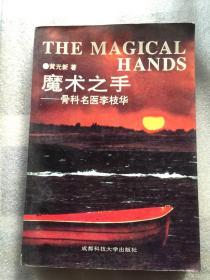 魔术之手:骨科名医李枝华