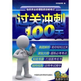 临床执业助理医师资格考试过关冲刺100天