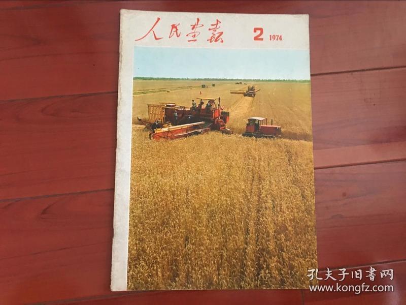 人民画报1974 2ws-01-45