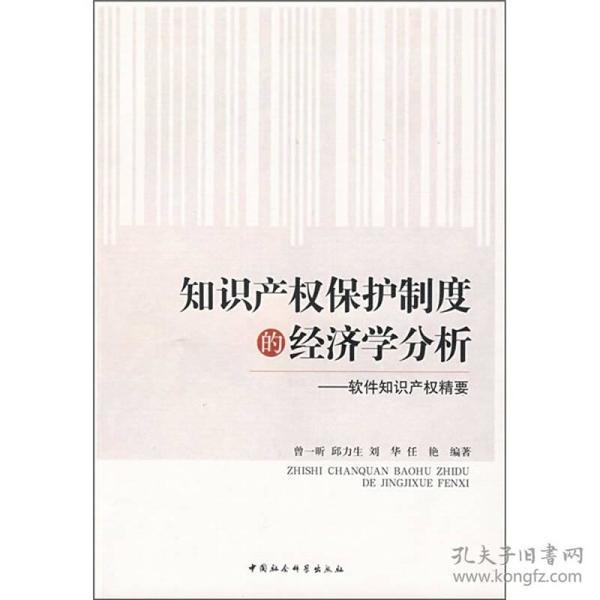 知识产权保护制度的经济学分析:软件知识产权精要