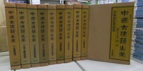中国古建筑之美 【全10册】有书盒