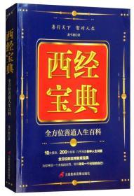 西經寶典:全方位善道人生百科