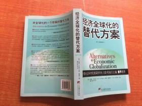 经济全球化的替代方案(第2版)(最新修订)