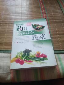 食疗.药用蔬菜