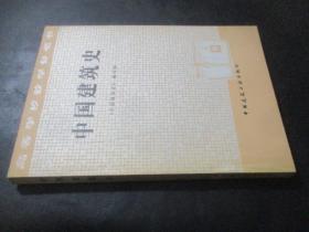 高等学校教学参考书-中国建筑史