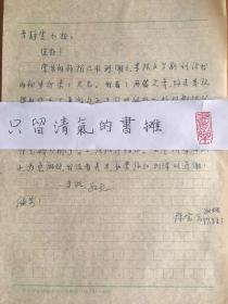 山东省作家协会副主席陈宝云信札2通