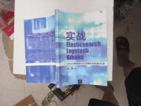 实战Elasticsearch、Logstash、Kibana ——分布式大数据搜索与日志挖掘及可视化解决方 书脊少有破损