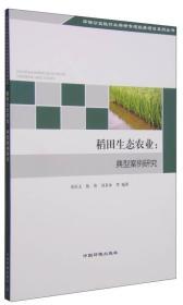 稻田生态农业:典型案例研究