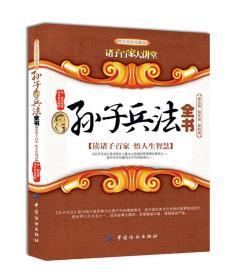 讲子百家大讲堂:孙子兵法全书(图文双色珍藏版)