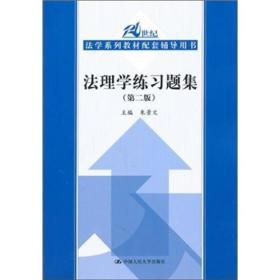 法理学练习题集(第2版)/21世纪法学系列教材配套辅导用书