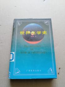 世界化学史(精装本)(馆藏书)