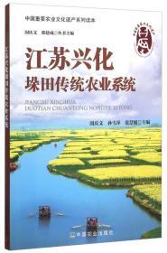 江苏兴化垛田传统农业系统