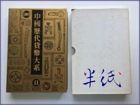 中国历代货币大系 11  新民主主义革命时期人民货币 1989年初版精装带薄护封薄函套