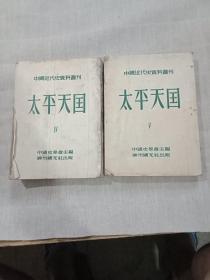 中国近代史资料丛刊 太平天国 4、5两本合售