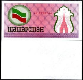 鞑靼斯坦100卢布(1991年版)