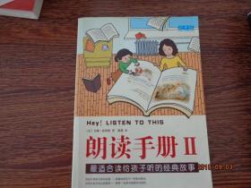 朗读手册 2