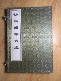 中医古籍孤本大全:《幼科辑粹大成》1函2册全. 仅印250套