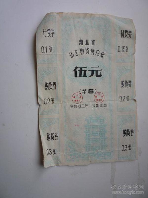 湖北省侨汇物资供应证 [伍元]