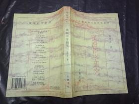 汉语俗字研究----私藏9品如图