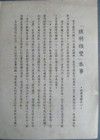 民国时期上海上映的《铁骑雄双》中英文版电影说明书