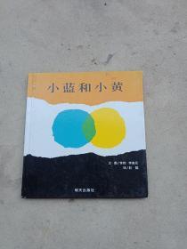 信谊世界精选图画书:小蓝和小黄 (16开精装绘本)