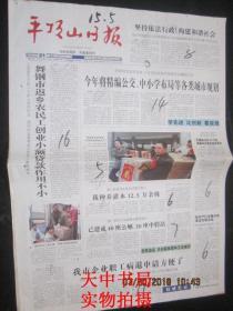 【报纸】平顶山日报 2009年3月21日【坚持依法行政 构建和谐社会】