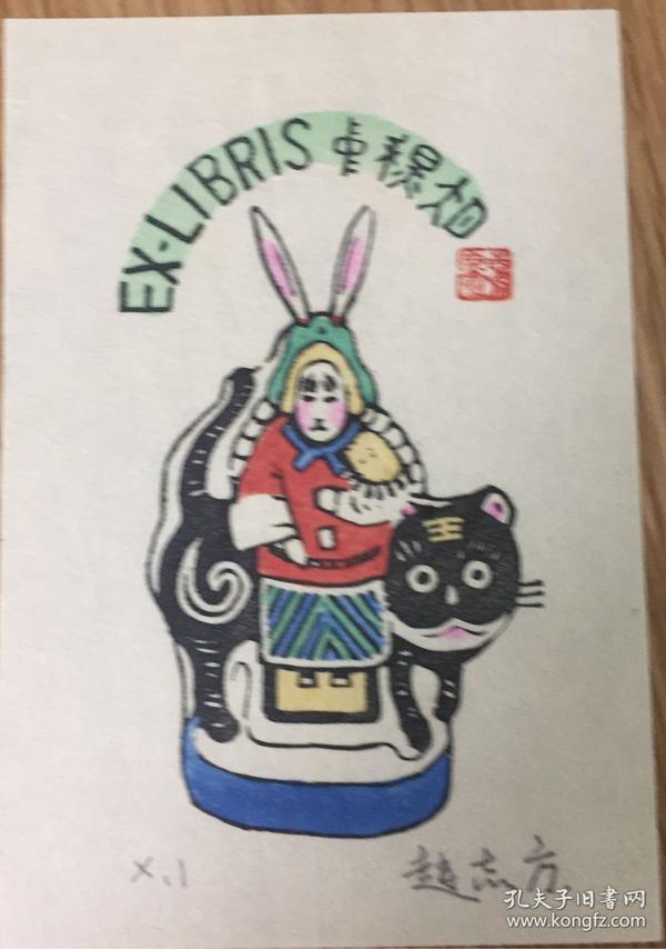 赵志方木刻水印藏书票兔儿爷2