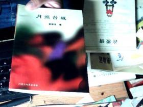 月照台城(作者贺景文签赠钤印本)        D7