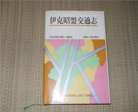 精装本  《伊克昭盟交通志》  仅印2000册