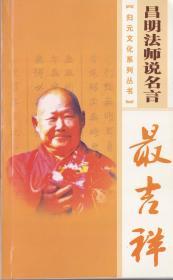 昌明法师说名言——归元文化系列丛书《最吉祥》