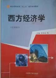 西方经济学(微观部分财经管理十二五精品规划教材) 余