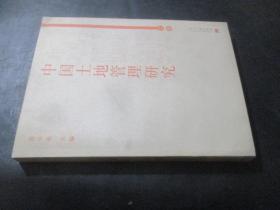 新时期中国土地管理研究  上卷
