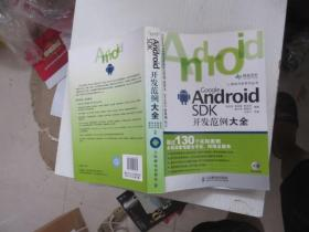 Google Android SDK开发范例大全  附光盘
