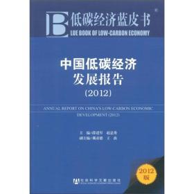 低碳经济蓝皮书:中国低碳经济发展报告(2012)