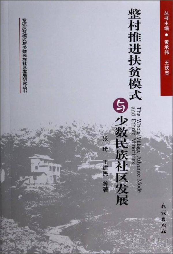 专项扶贫模式与少数民族社区发展研究丛书:整村推进扶贫模式与少数民族社区发展