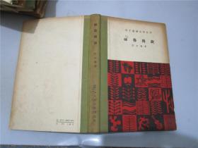 拉丁美洲文学丛书:秘鲁传说