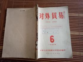 对外贸易   1956年6、7、9期