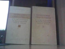 1 外文原版   俄文书  地理方面、地质方面、 两册合出售 有铅笔汉字记录