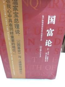 上海三联书店版《国富论》(上,下)两册全