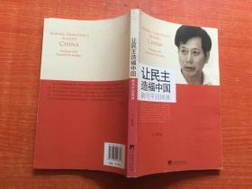 让民主造福中国:俞可平访谈录