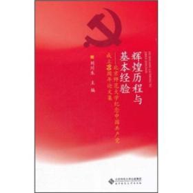 辉煌历程与基本经验:北京师范大学纪念中国共产党成立90周年论文集