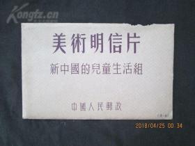 ♞50年代初期---美术明信片<新中国的儿童组>10张全套-带护封---品不错!!