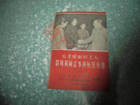 毛主席的好工人 尉凤英同志事迹展览介绍(内有勾划笔迹)