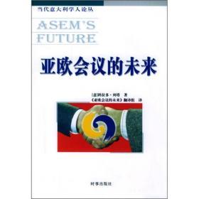 9787800097874当代意大利学人论丛:亚欧会议的未来