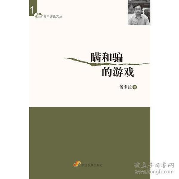 又日新青年评论文丛:瞒和骗的游戏