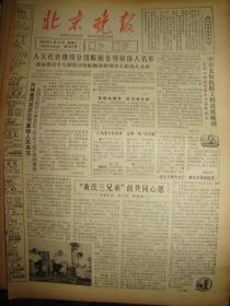 《北京晚报》【中日友好医院工程进展顺利,全部工程将于明年下半年竣工】