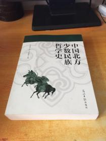 中国北方少数民族哲学史