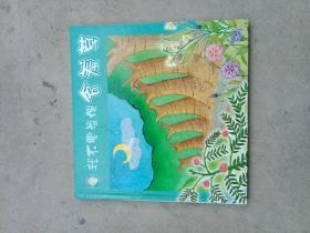 小蓝鲸生态绘本 植物魔法师 我不要当棵含羞草