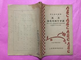 英文最常用四千字表(宣纸版)