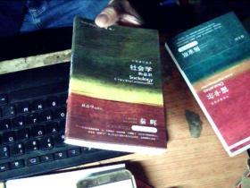 牛津通识读本:社会学的意识   高于九品      K4
